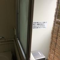 東京都八王子市 網戸新規 T様